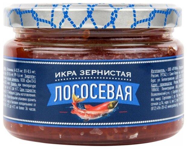 Путина Икра нерки зернистая 1 сорт