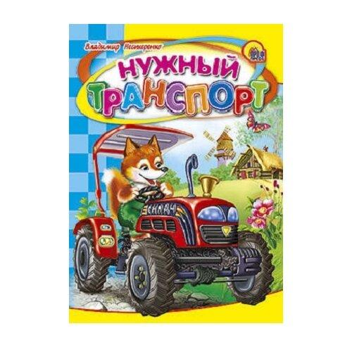 Купить Нестеренко В.Д. Нужный транспорт (трактор) , Prof-Press, Книги для малышей