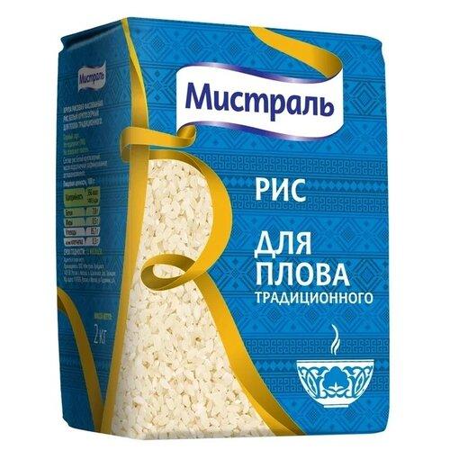 Рис Мистраль Кубань белый для плова традиционного круглозерный 2 кг