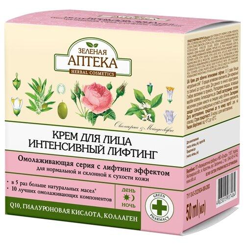Зелёная Аптека Крем для лица