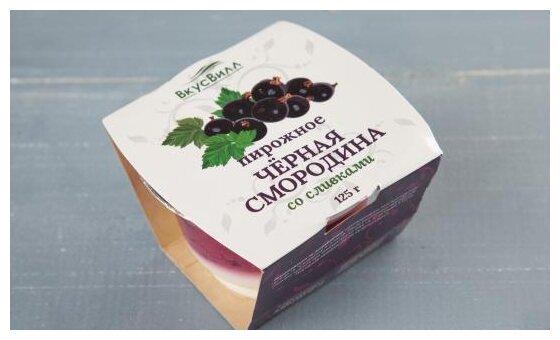 ВкусВилл Пирожное Черная смородина со сливками, 125 г