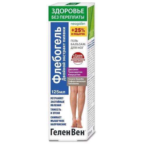 Гель-бальзам для ног КоролёвФарм ГеленВен Флебогель (двойной экстракт пиявки)125мл