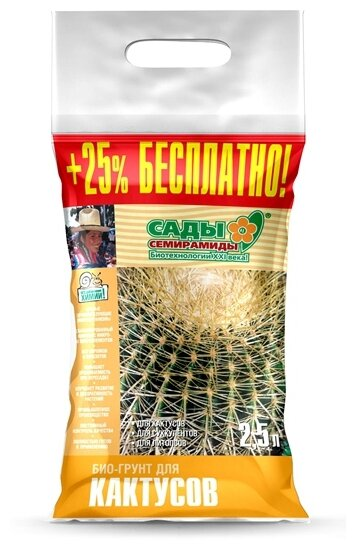 Грунт Сады Семирамиды для кактусов 2.5 л.