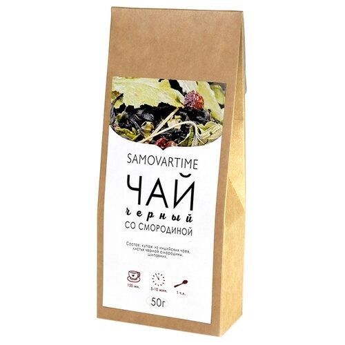 Чай черный Samovartime со смородиной, 50 г чай alokozay алокозай черный сo смородиной 25пак в конвертах
