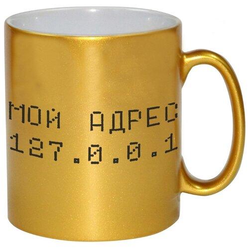 Золотая кружка Мой адрес 127.0.0.1
