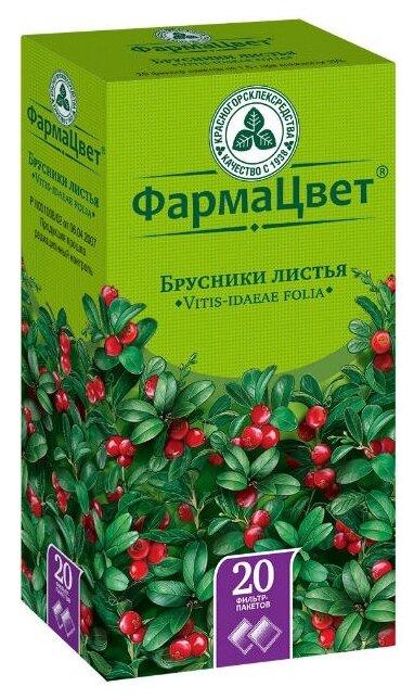 Красногорсклексредства листья ФармаЦвет Брусники ф/п 1,5 г №20