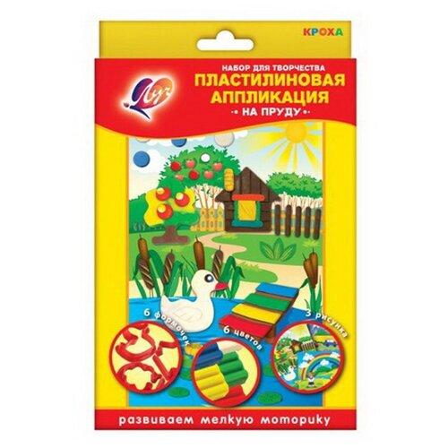 Купить Пластилин Луч Кроха аппликация На пруду (26С1612-08), Пластилин и масса для лепки