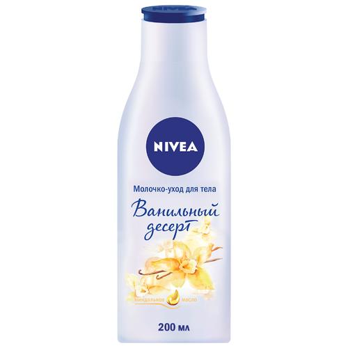 Молочко для тела Nivea Ванильный Десерт, 200 мл