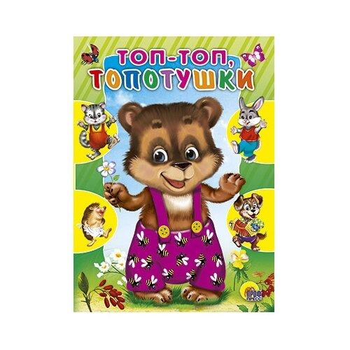 Купить Топ-топ топотушки, Prof-Press, Книги для малышей