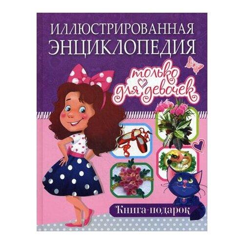 Купить Беленькая Т. Иллюстрированная энциклопедия только для девочек , Владис, Познавательная литература