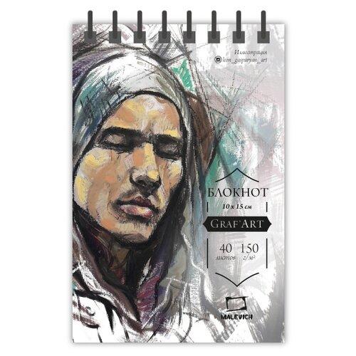 Купить Скетчбук для графики Малевичъ GrafArt 15 х 10 см, 150 г/м², 40 л., Альбомы для рисования