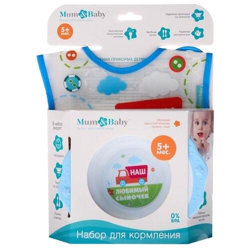 Комплект посуды Mum&Baby Сыночек белый/голубой