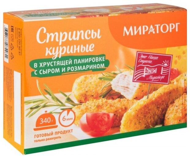 Мираторг Стрипсы куриные в хрустящей панировке с сыром и розмарином 340 г