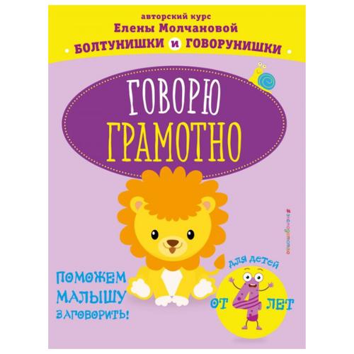 Купить Молчанова Е.Г. Болтунишки и говорунишки. Говорю грамотно: для детей от 4-х лет , ЭКСМО, Учебные пособия