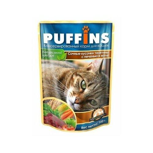 Корм для кошек Puffins с телятиной 24шт. х 100 г