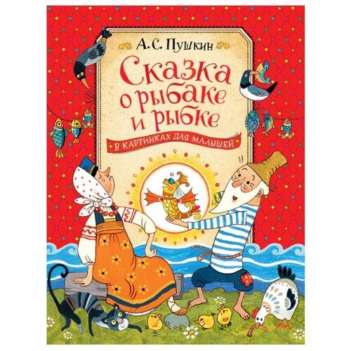 Купить Пушкин А.С. Сказка о рыбаке и рыбке , РОСМЭН, Детская художественная литература