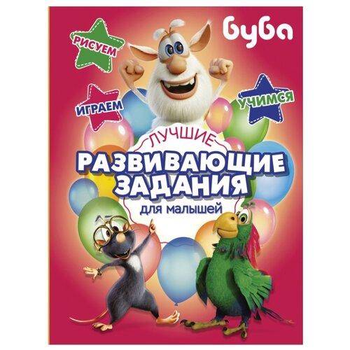 Купить Буба. Лучшие развивающие задания для малышей, 846052, АСТ, Книги с играми