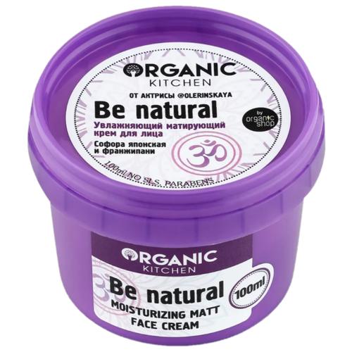 Organic Kitchen Блогеры Be natural Увлажняющий матирующий крем для лица, 100 мл organic shop шампунь густой увлажняющий organic kitchen имбирная корона 100 мл