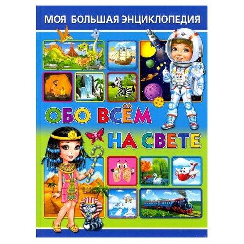 Купить Скиба Т. Моя большая энциклопедия обо всём на свете , Владис, Познавательная литература