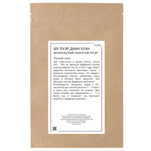 Чай пуэр шу Gudao Диан Хуан Юннаньский золотой пуэр, 357 г plum snow черный листовой чай пуэр 80 г плетеная банка