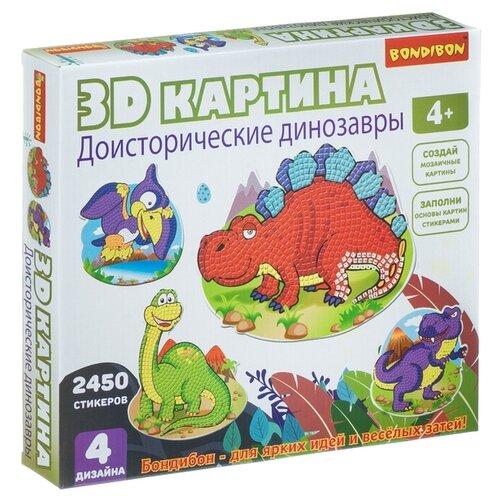 BONDIBON Набор для творчества 3D картина Доисторические динозавры (ВВ4462), Поделки и аппликации  - купить со скидкой