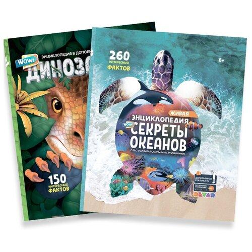 Купить Живая энциклопедия WOW! Динозавры. Секреты океанов (набор из 2-х книг), DEVAR, Познавательная литература