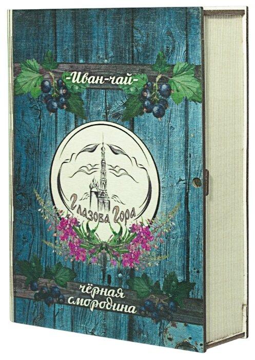 травяной Глазова гора Иван-чай с черной смородиной подарочный набор