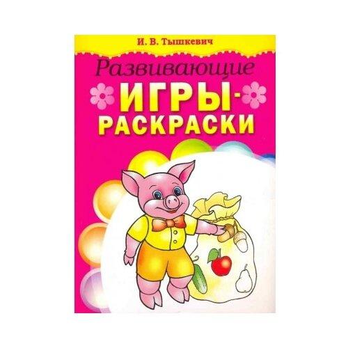 Купить Попурри Развивающие игры-раскраски (розовая), Раскраски