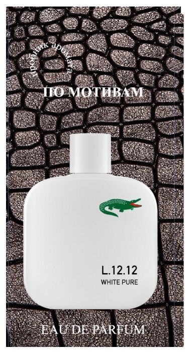 A2DM Ароматизатор для автомобиля Perfume White Pure