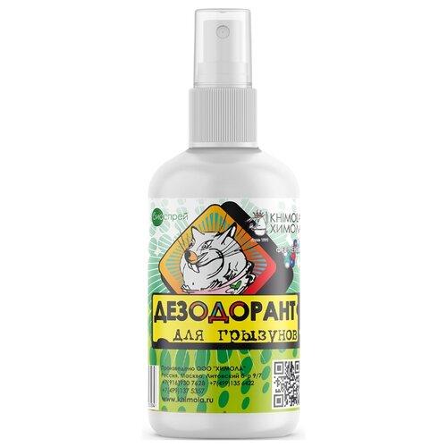 Спрей Химола дезодорант для грызунов 150 мл