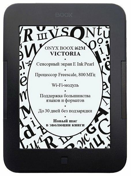Электронная книга ONYX BOOX i62M Victoria