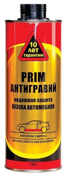 Жидкий антигравий Prim Anti-stone chipping