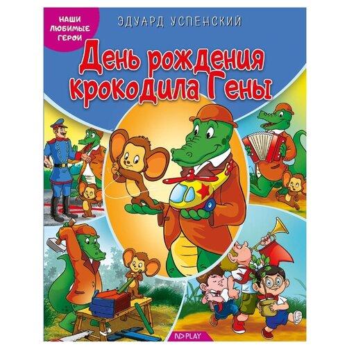 Купить Успенский Э.Н. Наши любимые герои. День рождения крокодила Гены , ND Play, Детская художественная литература