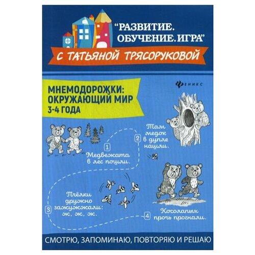 Купить Трясорукова Т.П. Мнемодорожки: окружающий мир: 3-4 года , Феникс, Учебные пособия