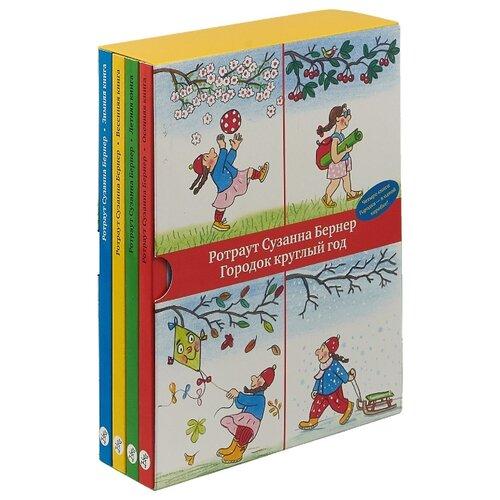 Купить Городок круглый год. 4 книги, Самокат, Детская художественная литература