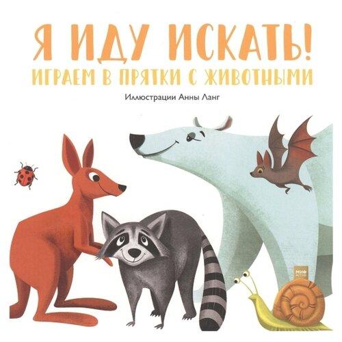 Купить Ланг А. Я иду искать! Играем в прятки с животными , Манн, Иванов и Фербер, Книги для малышей