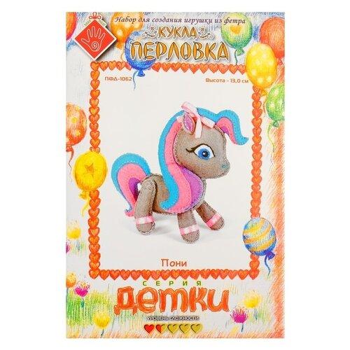 Купить Перловка Набор для изготовления игрушки из фетра Пони (ПФД-1062), Изготовление кукол и игрушек