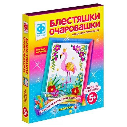 Купить Фантазёр Набор для творчества Блестяшки очаровашки Розовая королева (257224), Поделки и аппликации