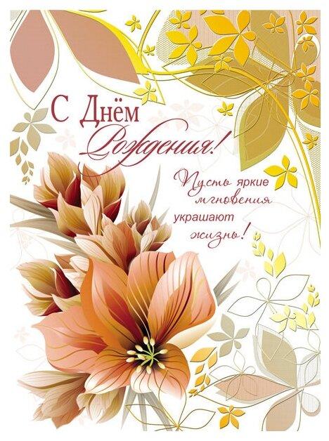 универсальное поздравление для открытки