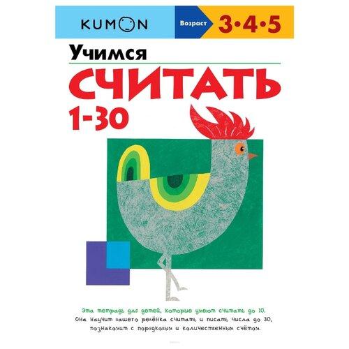 Купить Книга Манн, Иванов и Фербер Учимся считать от 1 до 30, Обучающие материалы и авторские методики