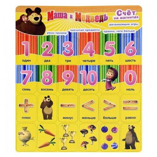 Купить Набор цифр РОСМЭН Маша и Медведь. Счет на магнитах, Обучающие материалы и авторские методики