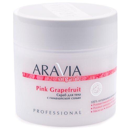 ARAVIA Professional Organic Cкраб для тела с гималайской солью Pink grapefruit, 300 мл aravia professional organic лосьон мягкое очищение gentle cleansing 300 мл aravia professional уход за телом