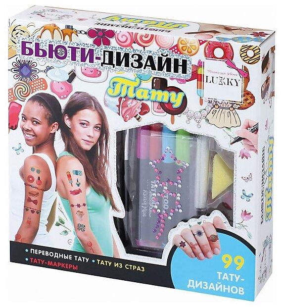 Подарочный набор для детей LUKKY Т16674 Бьюти-Дизайн, Тату
