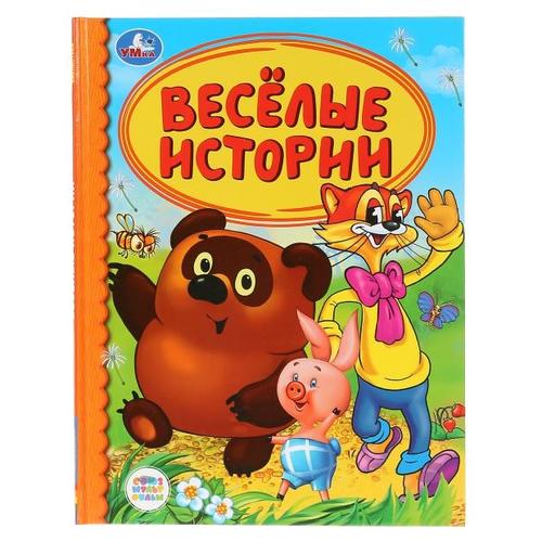 Купить Веселые истории, Умка, Детская художественная литература
