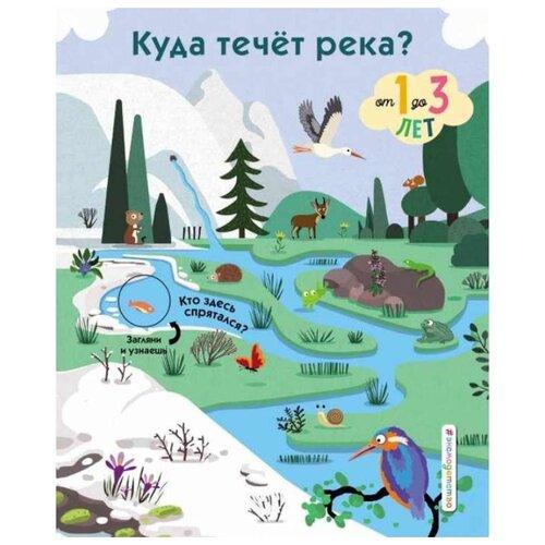 Купить Куда течет река?, ЭКСМО, Познавательная литература