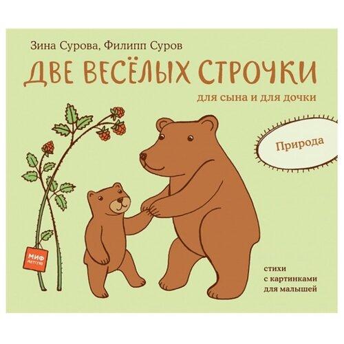 Купить Суров Ф. Две веселых строчки для сына и для дочки. Природа , Манн, Иванов и Фербер, Книги для малышей