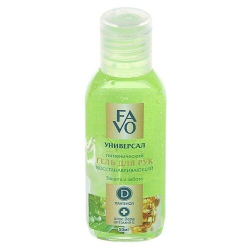 Гигиенический гель для рук FAVO с алое-вера и витамином Е универсальный 50 мл