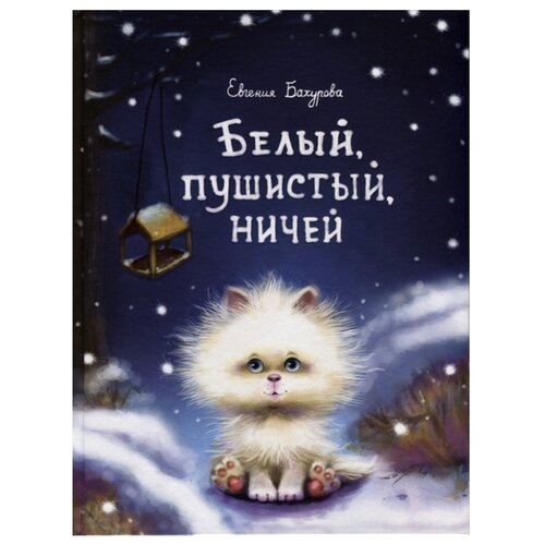 Бахурова Е.