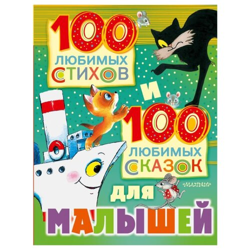 Купить Цыферов Г.М., Успенский Э.Н., Орлов В.Н., Бианки В.В., Маршак С.Я. 100 любимых стихов и 100 любимых сказок для малышей , Малыш, Книги для малышей