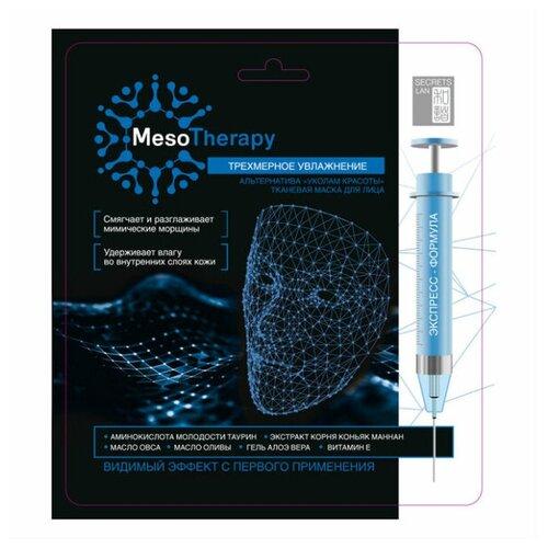 Secrets Lan Тканевая маска MesoTherapy трехмерное увлажнение, 40 г secrets lan пузырьковый микромассаж пенящаяся тканевая маска очищение и восстановление 30 г